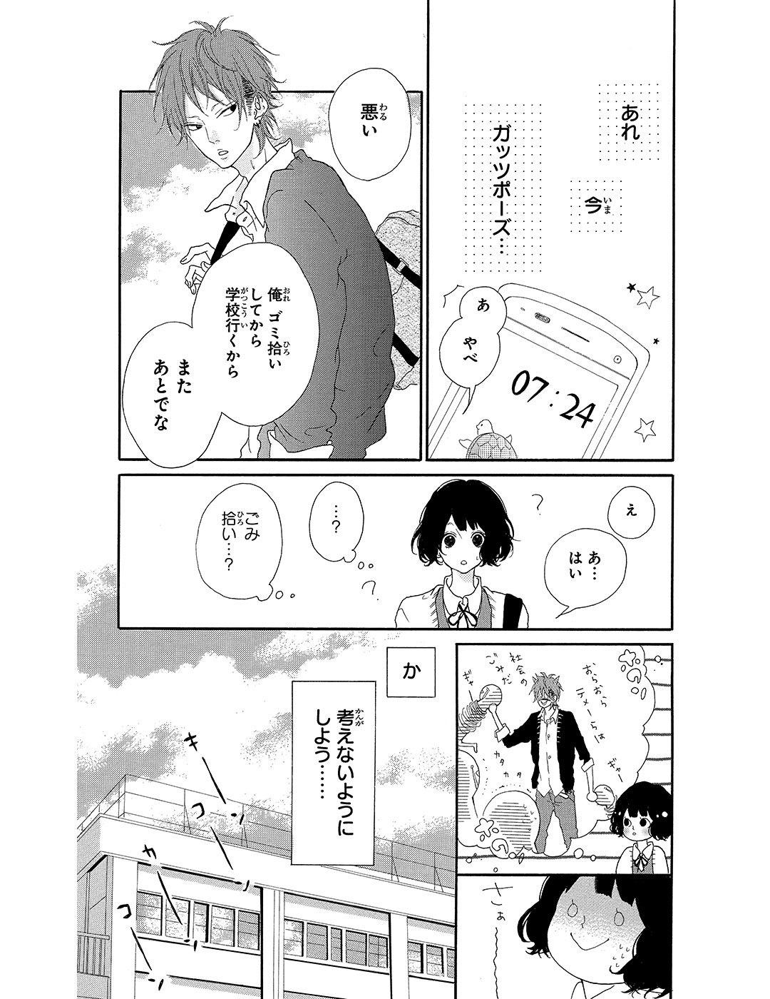honey 第1話|試し読み_1_1-16