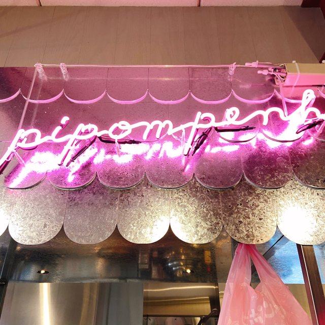 【ピポンペン】テイクアウトもおすすめ! 奥渋谷のアジア屋台料理_1_1