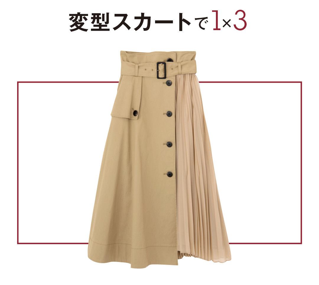 2019秋トレンド速報★ ブラウン系の変形スカートを8月→10月まで3か月着回し!_1_2