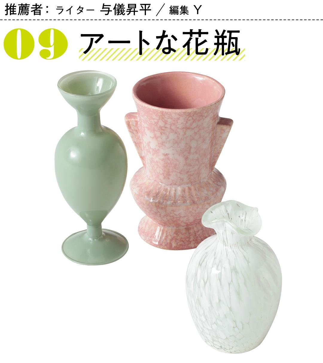 推薦者:ライター 与儀昇平 編集Y アートな花瓶