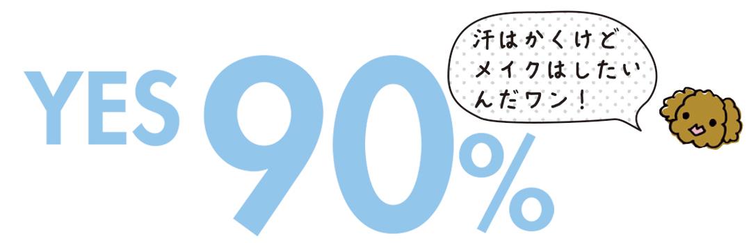 90%の女の子が悩んでた! 夏のベースメイク崩れのリアル★_1_1