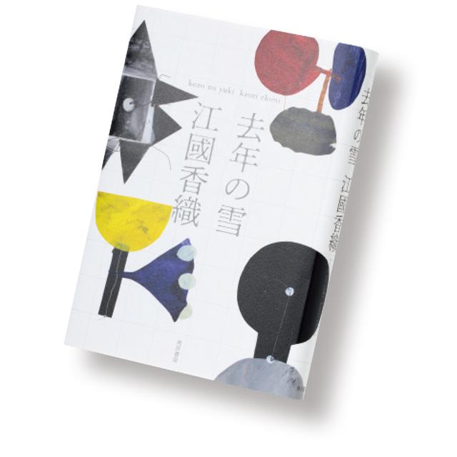『去年の雪』江國香織