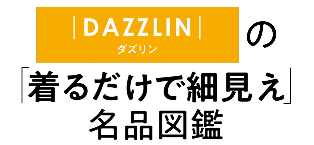|DAZZLIN|の「着るだけで細見え」名品図鑑