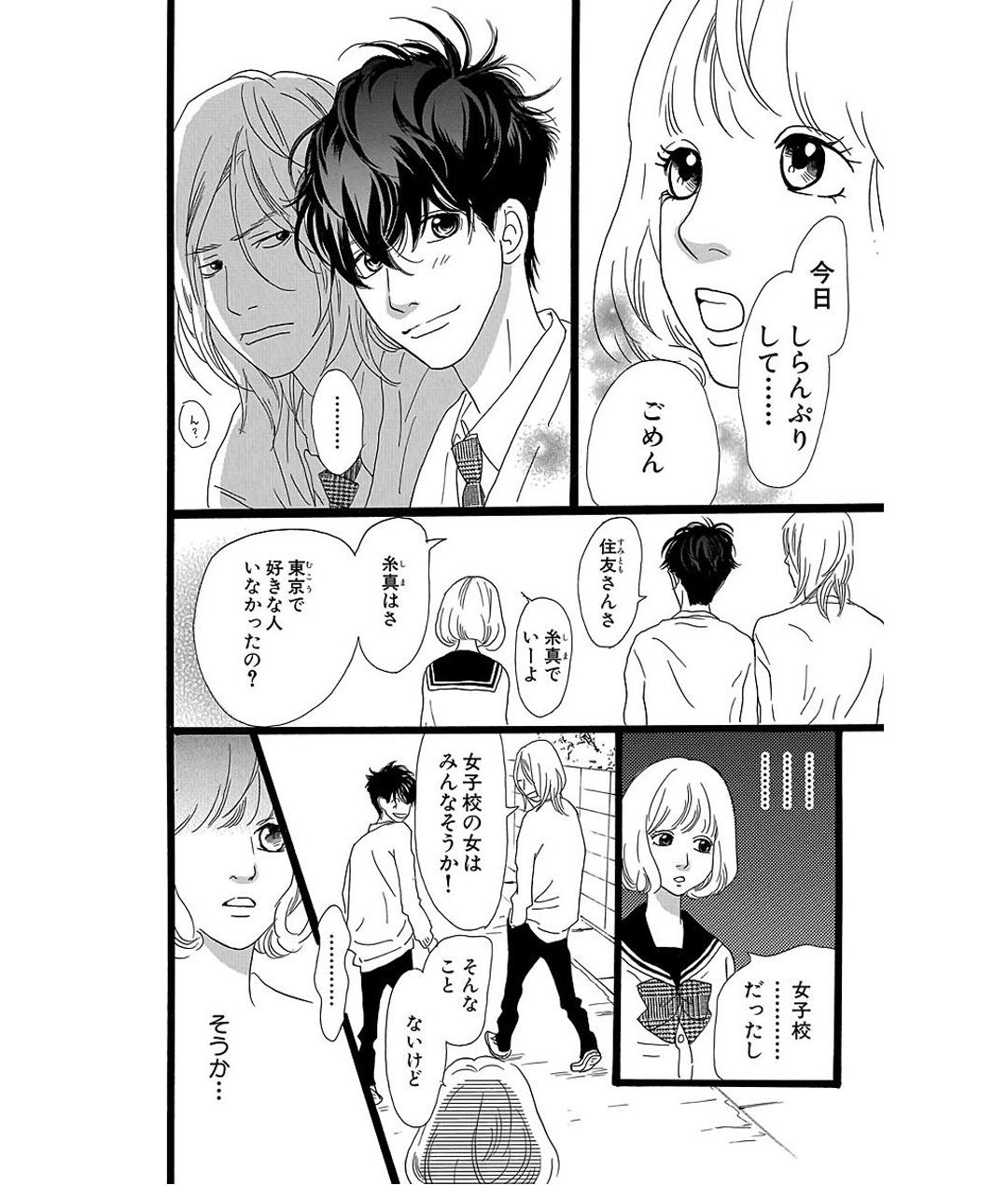 プリンシパル 第1話 試し読み_1_1-56