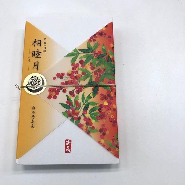 【京都土産に】1月限定『今月のおたべ』_1_2