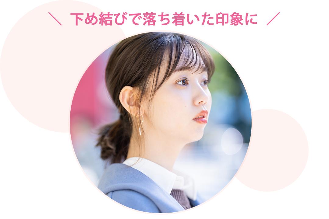 下め結びで落ち着いた印象に 江野沢愛美