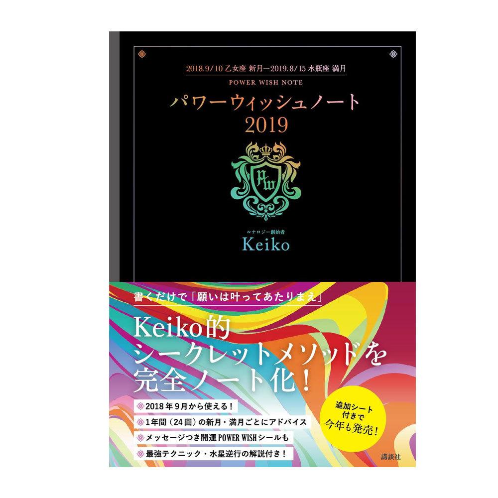 「月星座」は引き寄せの源! カリスマ占星術師Keikoが明かす「あなたの願い」の叶え方②_1_3-2