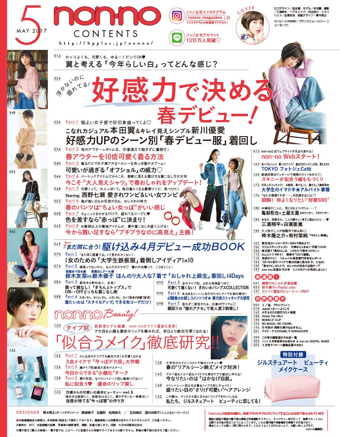 3月20日☆non-no(ノンノ)5月号発売! 今月のみどころをチェック☆_1_8
