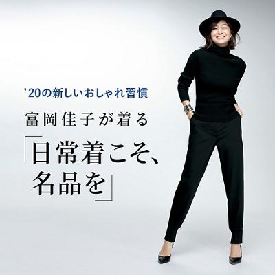 富岡佳子が着る「日常着こそ、名品を」