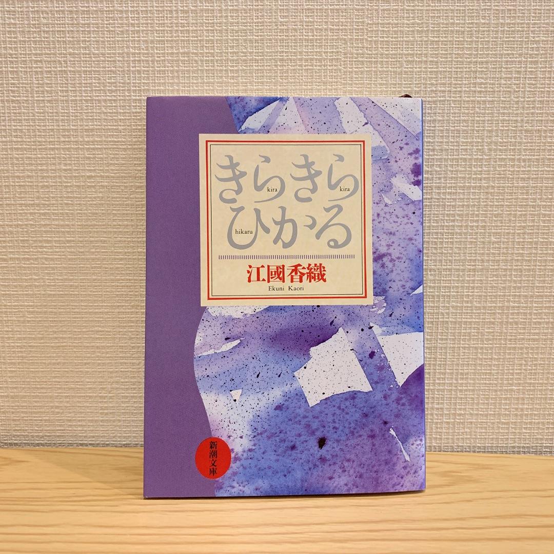 【ノンノ編集部の司書・編集Hの推しBOOK】今こそ読みたい!おすすめ恋愛小説5選_1_2