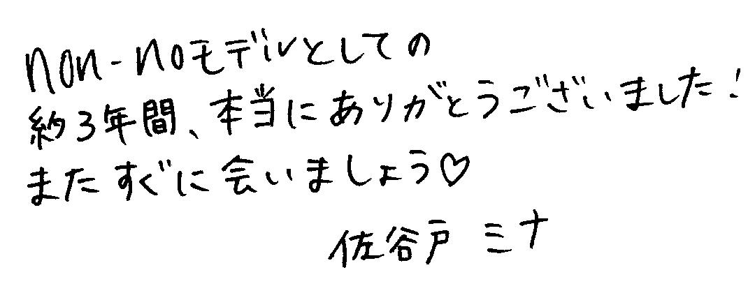 佐谷戸ミナ、ノンノ卒業します! 直筆メッセージつき♡ _1_3