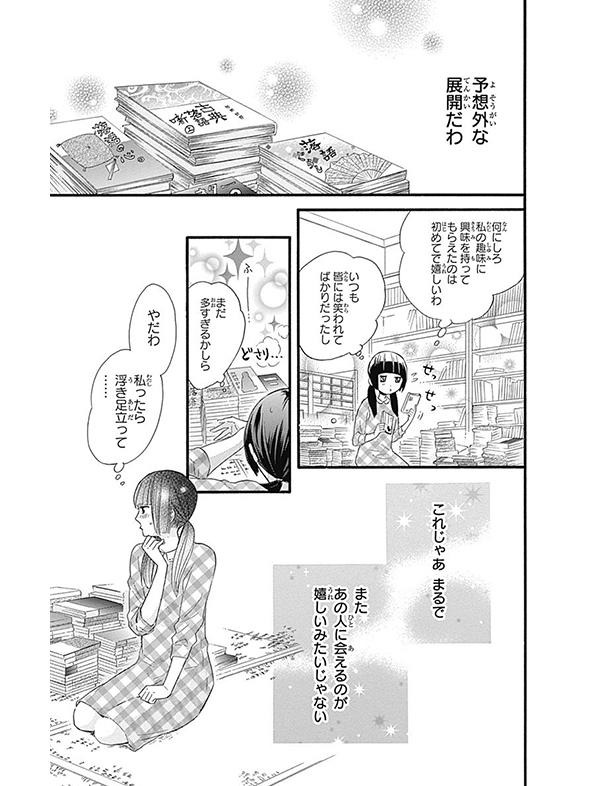 ふしぎの国の有栖川さん 漫画試し読み28