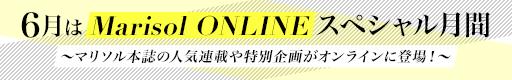 【終了しました】【#01 カオス】6月はspecial月!! MarisolONLINEをいつもご愛用ありがとう!プレゼント企画です!_1_1