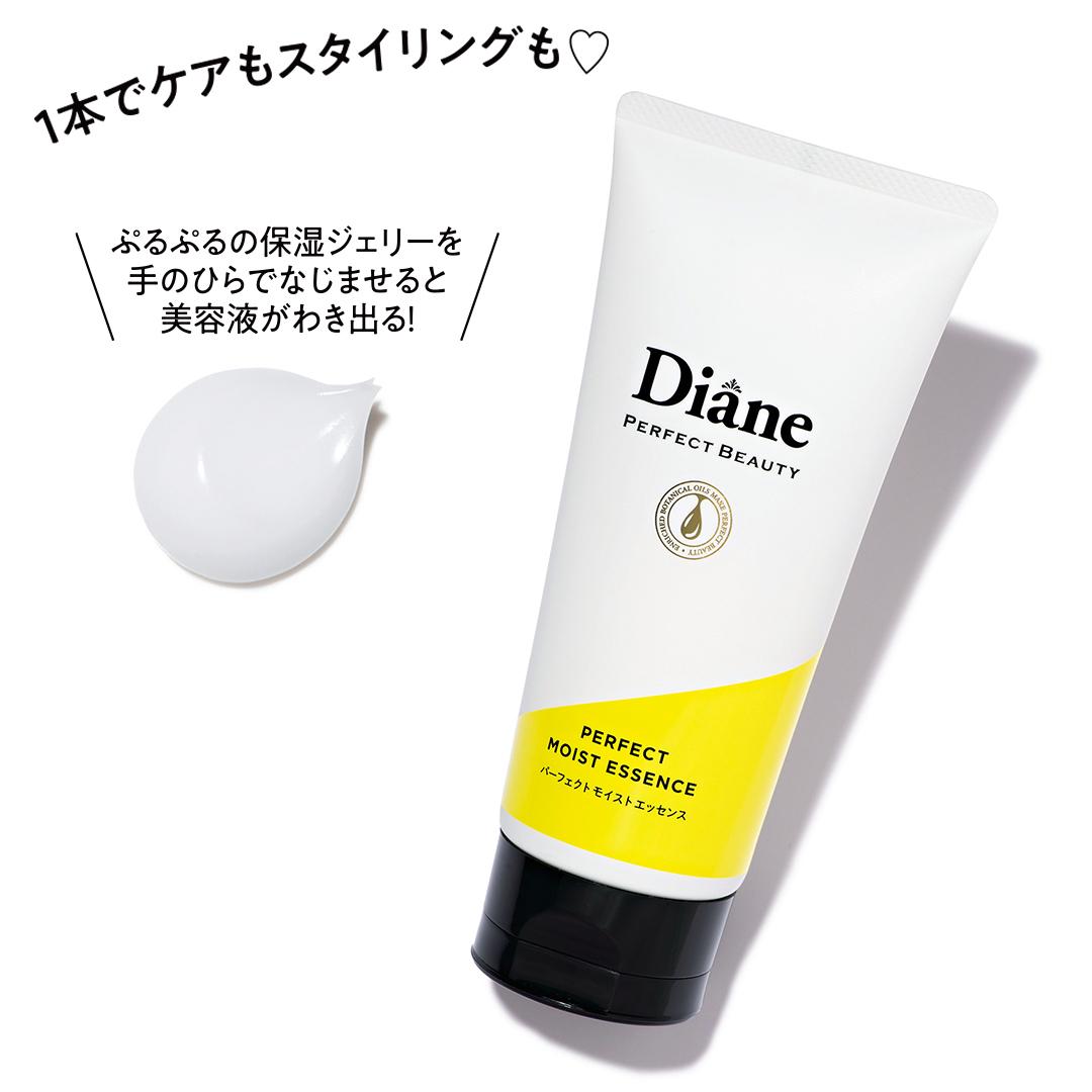 """ダイアン パーフェクトビューティーなら髪の潤い&おしゃれ感、一度に高まる! 洗い流さないトリートメントは""""スタイリングもできる""""が新常識♡_1_4"""