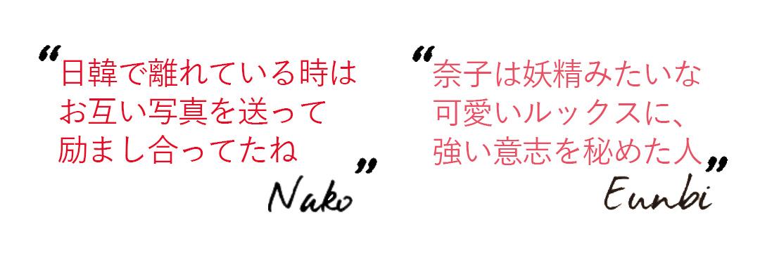 矢吹奈子×クォン・ウンビ