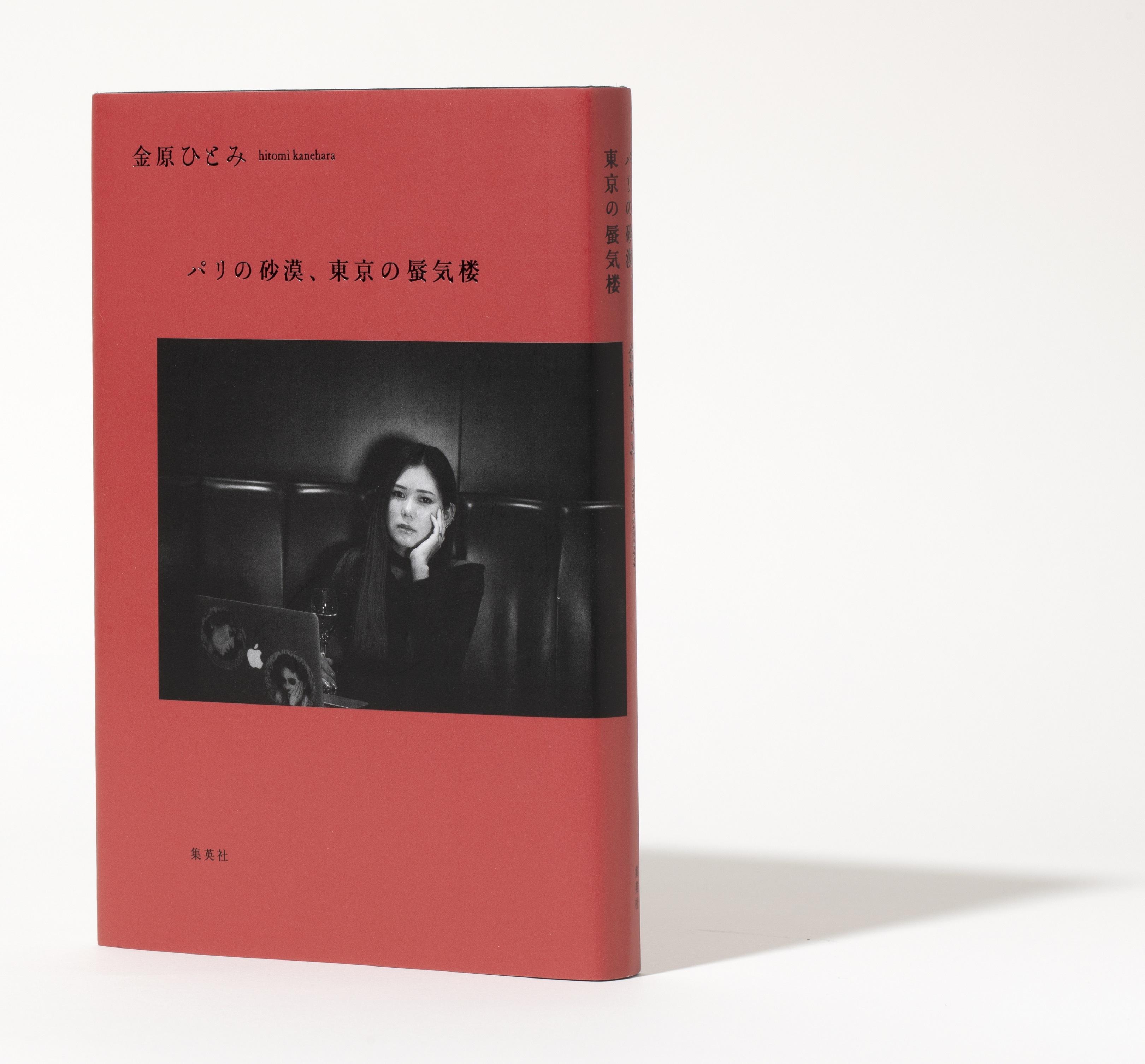 【BOOK #02】この先の社会が気になる今だからこそ、著者とともに内面を見つめる時間を_1_2