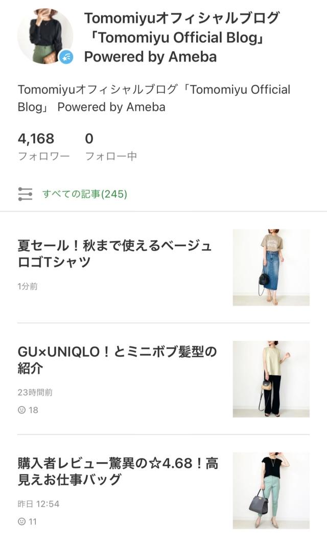 夏セール!秋まで使えるベージュロゴTシャツ【tomomiyuコーデ】_1_9