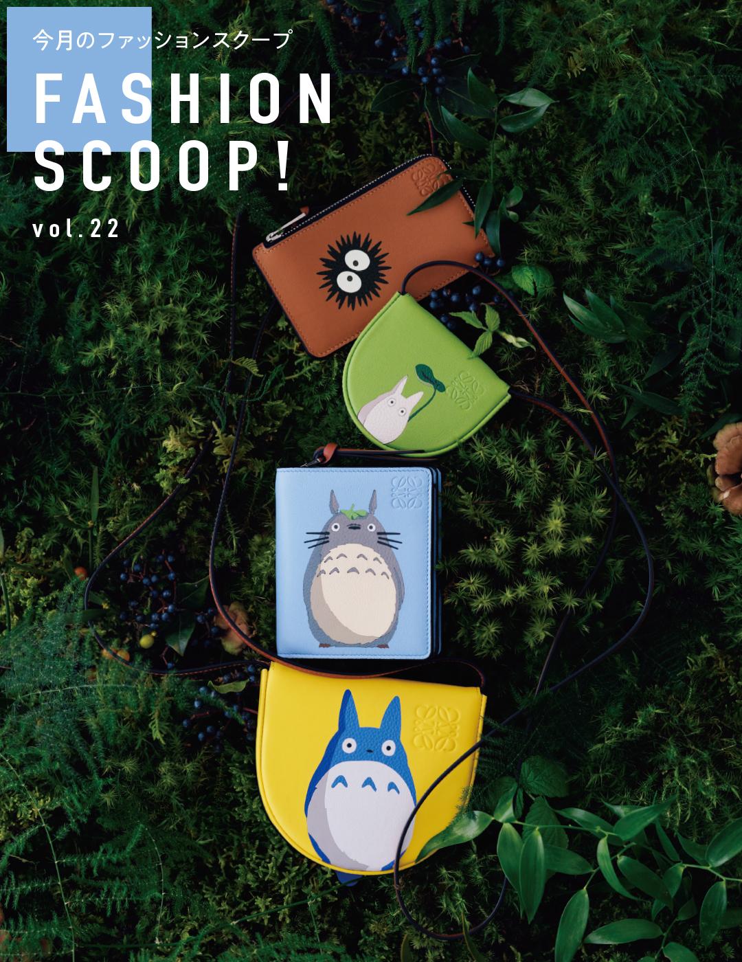 今月のファッションスクープ FASHION SCOOP! vol.22