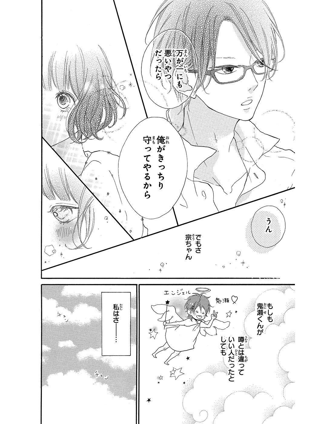 honey 第1話|試し読み_1_1-13
