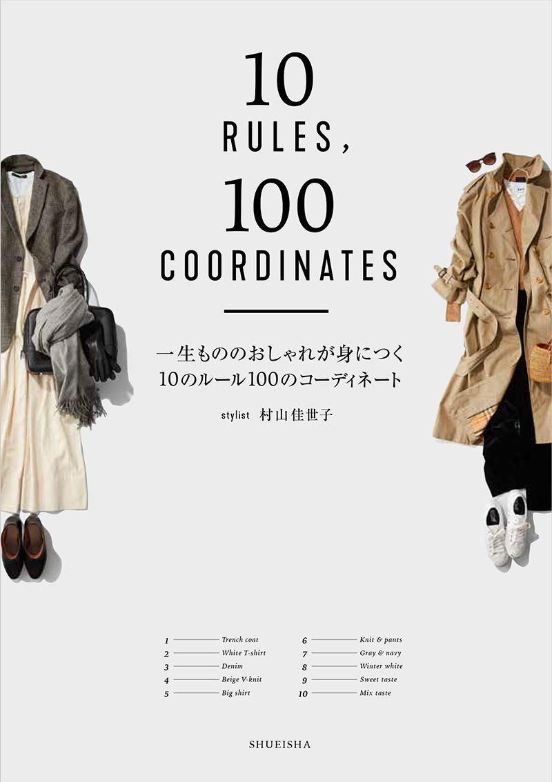 スタイリスト 村山佳世子さん初のスタイルブック『一生もののおしゃれが身につく10のルール100のコーディネート』