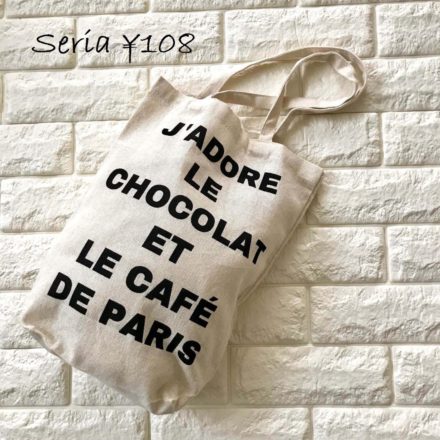 セリアのバッグ画像