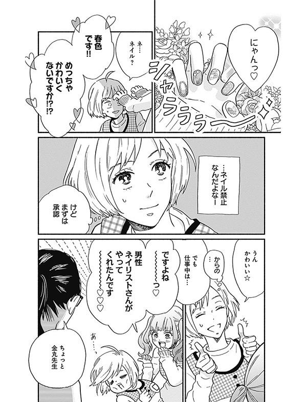 寒さで冷え切ったアラフォーのココロも『お迎え渋谷くん』でアチチだよ【パクチー先輩の漫画日記 #29】_1_1-5