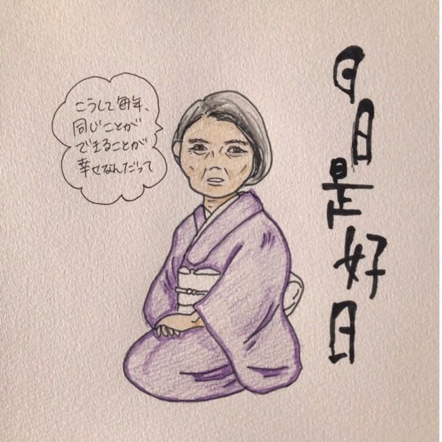 【胸キュンシネマ】日日是好日_1_3