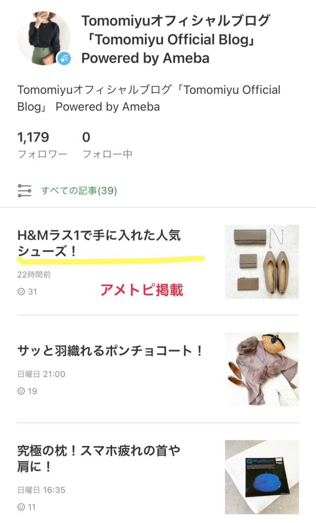 ユニクロU!私はこれを買いました【tomomiyuコーデ】_1_10