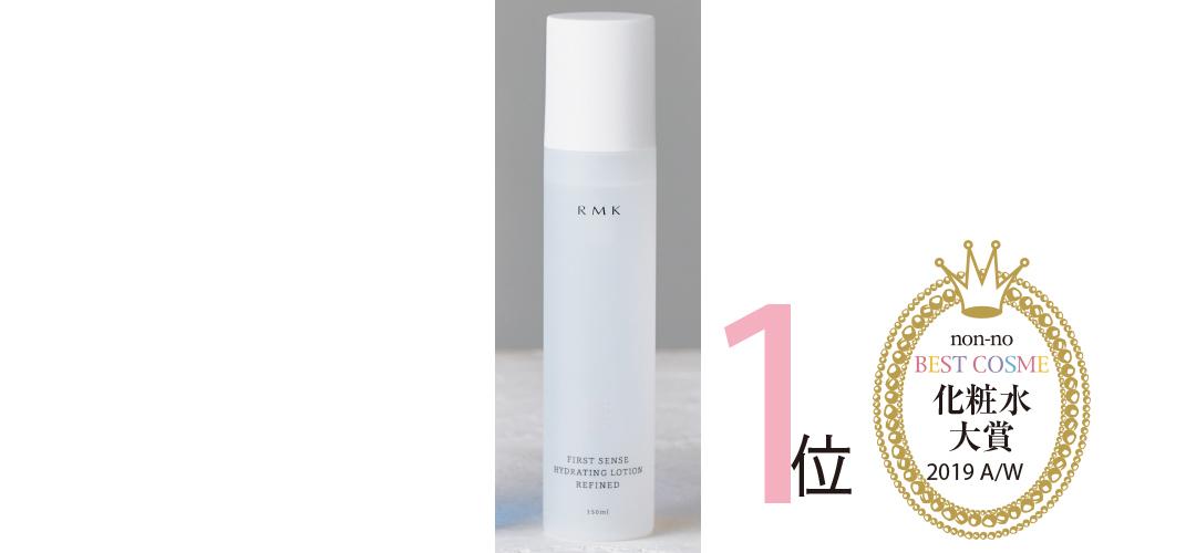 【ベストコスメ2019下半期】朝晩使う化粧水って超重要★ 1~3位をチェック!_1_2
