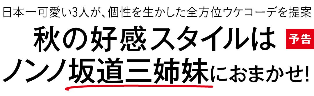日本一可愛い3人が、個性を生かした全方位ウケコーデを提案 秋の好感スタイルはノンノ坂道三姉妹におまかせ!