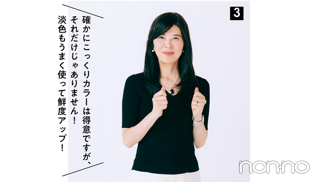 イエローベース秋さんにおすすめの秋旬色モデルカット3-3