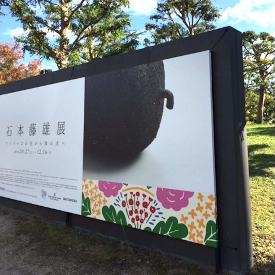 「石本藤雄展ーマリメッコの花から陶の実へー」を巡る道後温泉の旅①_1_2-1