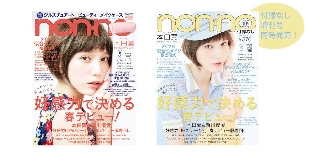 3月20日☆non-no(ノンノ)5月号発売! 今月のみどころをチェック☆_1_1