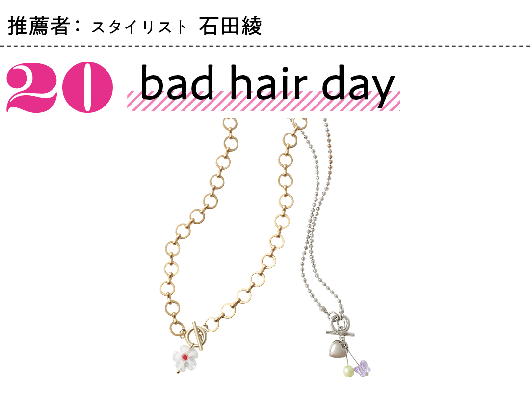 推薦者:スタイリスト石田綾 20 bad hair day