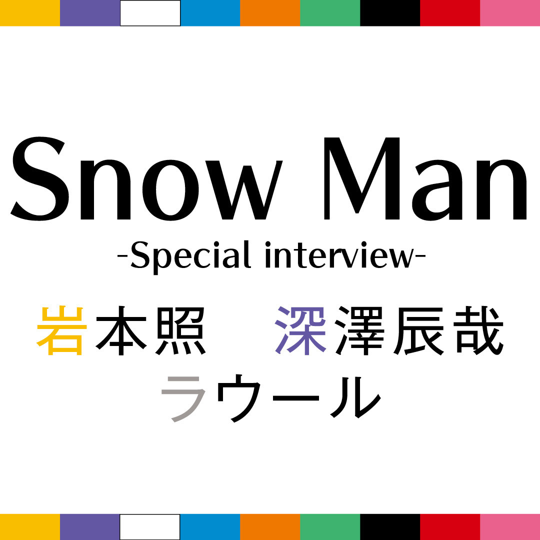 Photo Gallery Snow Manの素顔がわかる! 最新インタビューをCHECK_1_6