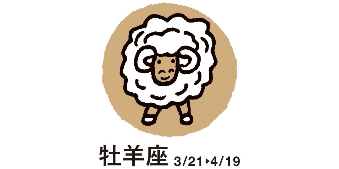 牡羊座 3月21日~4月19日