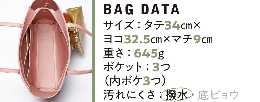 A4ほぼジャストのバッグ★ かしこ可愛いフェミニンカラー5選!【通勤バッグ&通学バッグ】_1_9