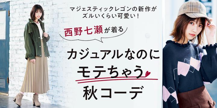 マジェスティックレゴンの新作がズルいくらい可愛い!西野七瀬が着るカジュアルなのにモテちゃう秋コーデ