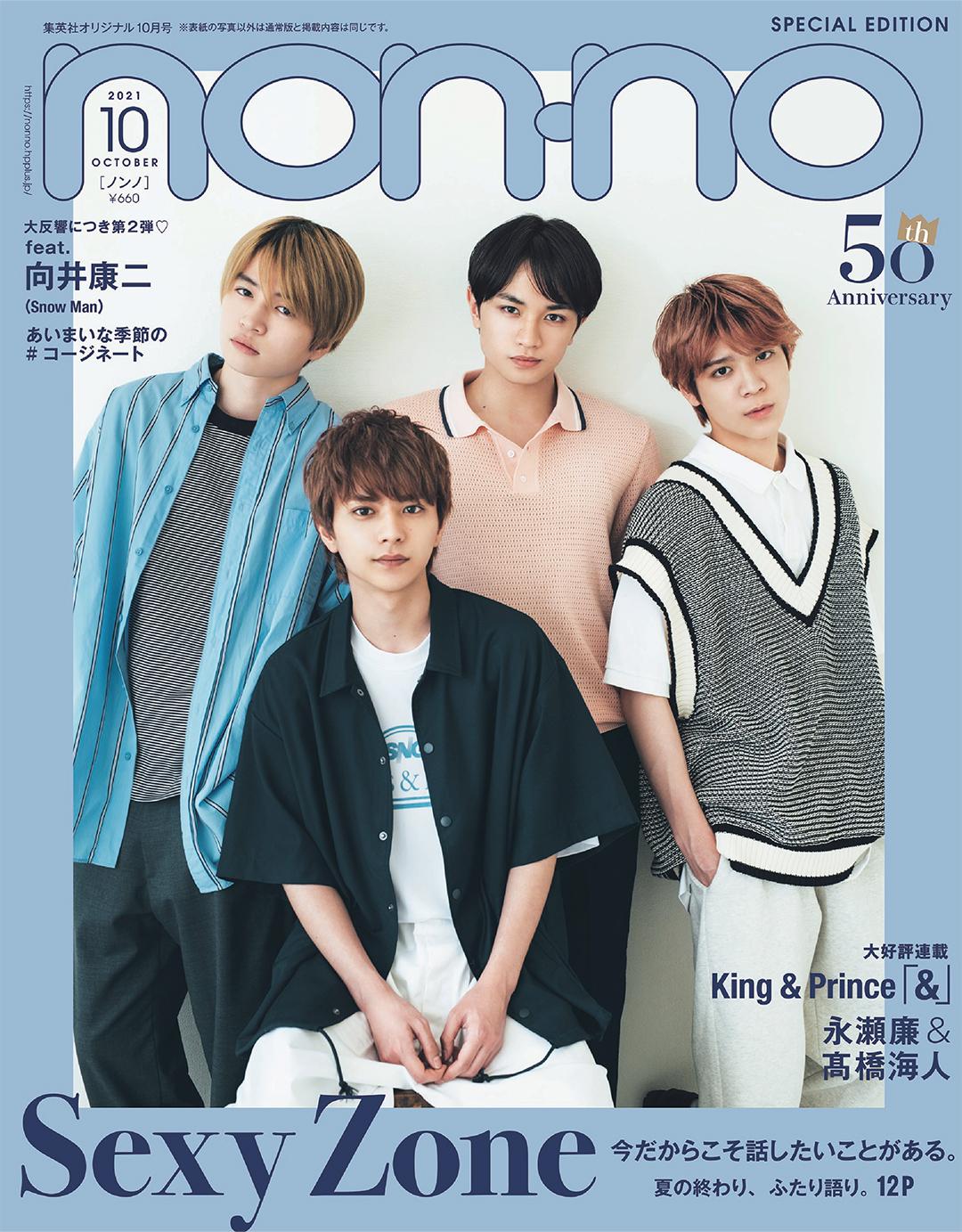 『non-no』2021年9月号特別版表紙(King & Prince 平野紫耀)