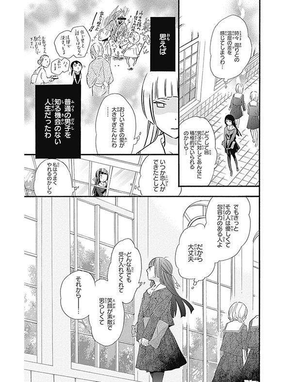 ふしぎの国の有栖川さん 漫画試し読み8