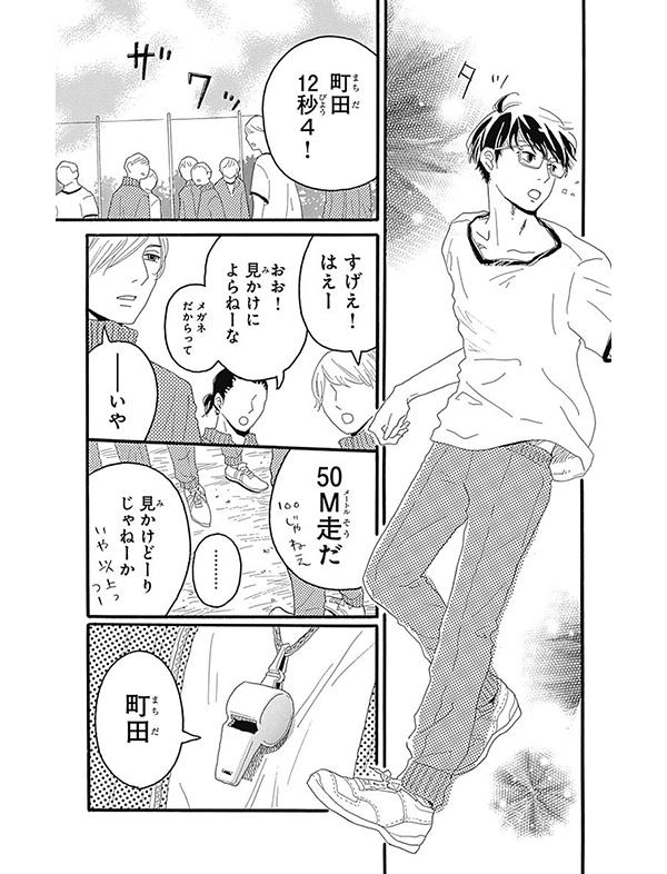 町田くんの世界 漫画試し読み18