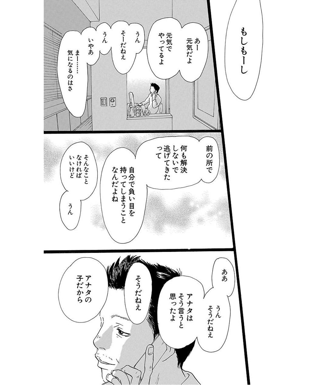 プリンシパル 第1話 試し読み_1_1-59