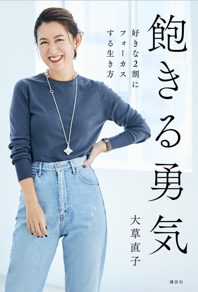 大草直子さん著『飽きる勇気』がおすすめです!_1_1
