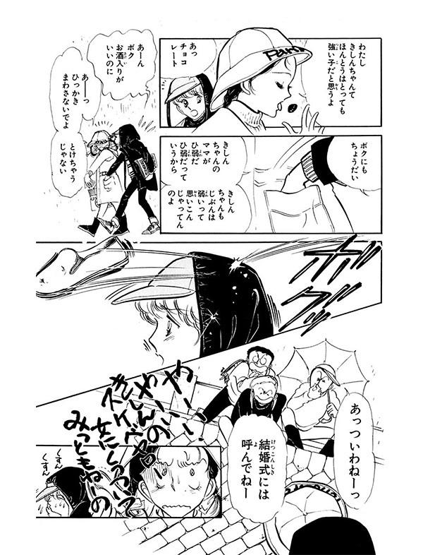 NHKドラマ『半分、青い。』で大注目!?珠玉の名作『いつもポケットにショパン』!【パクチー先輩の漫画日記 #11】_1_1-8