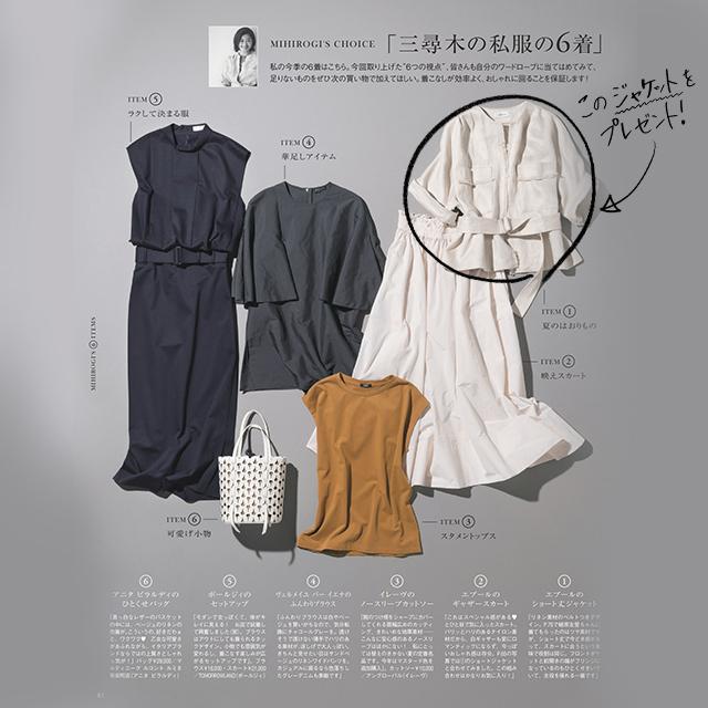 エブールプレゼントジャケット