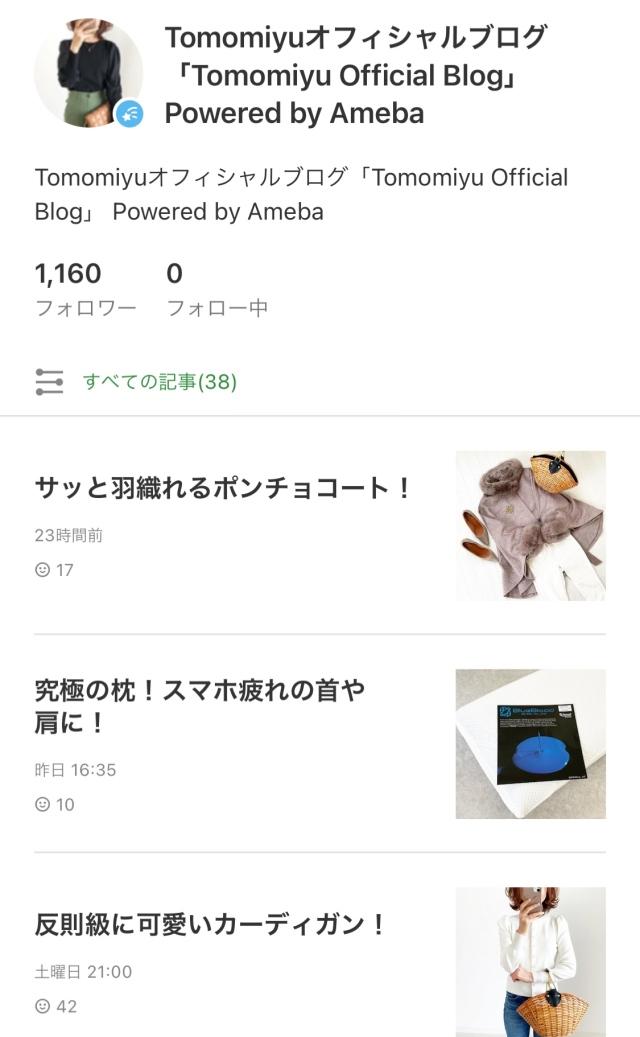 『UNIQLO+J』スタンドカラーシャツ着回し【tomomiyuコーデ】_1_7