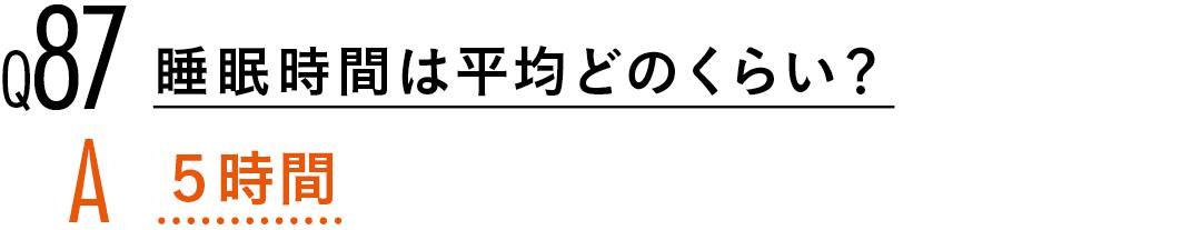 【渡邉理佐100問100答】読者の質問に答えます! PART3_1_8