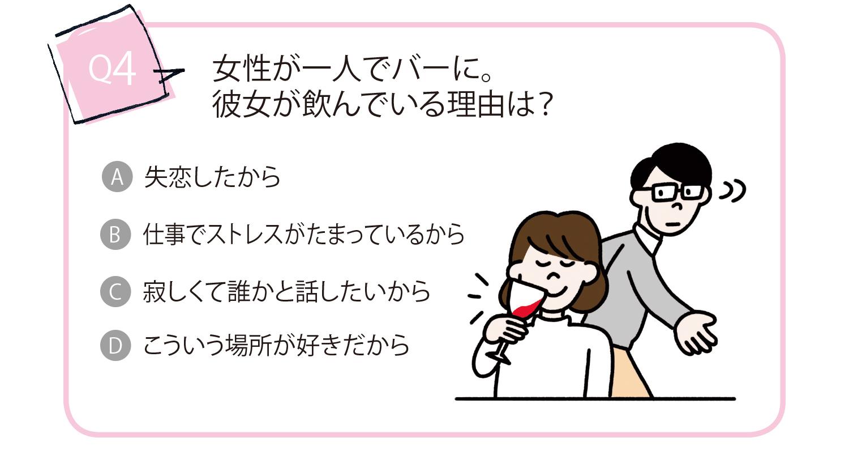 【セクシー心理テスト③】気になる彼の本性がまるわかり!? 男の子への質問6選_1_3-4