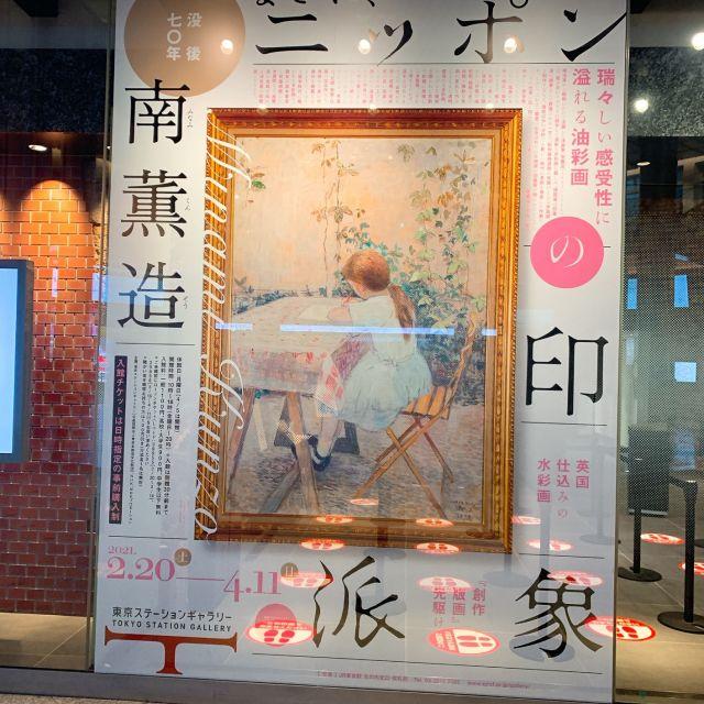 【東京駅舎内の穴場スポット】東京ステーションギャラリーで美しい絵画を_1_1