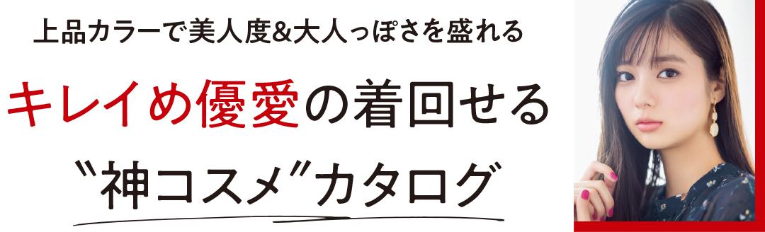 """キレイめ優愛の着回せる""""神コスメ""""カタログ"""